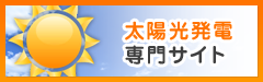太陽光発電専門サイト
