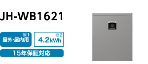 JH-WB1621(4.2kwh)